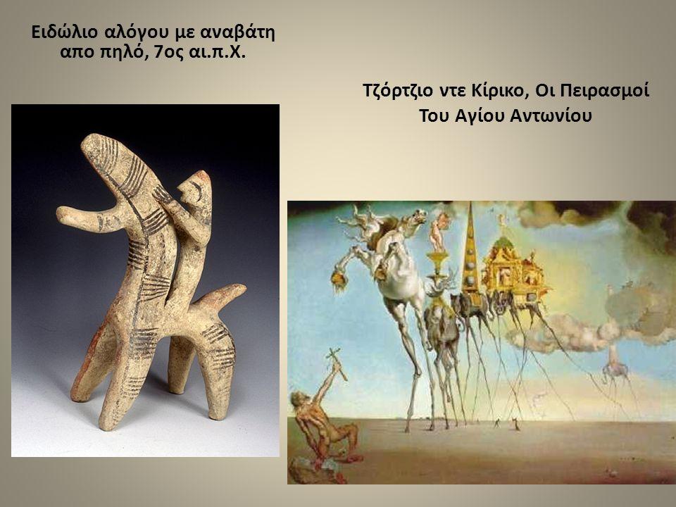 Ειδώλιο αλόγου με αναβάτη απο πηλό, 7ος αι.π.Χ. Τζόρτζιο ντε Κίρικο, Οι Πειρασμοί Του Αγίου Αντωνίου