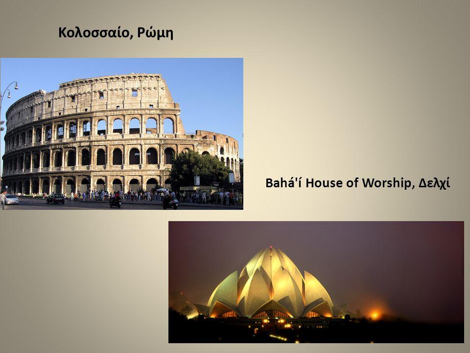 Κολοσσαίο, Ρώμη Bahá í House of Worship, Δελχί