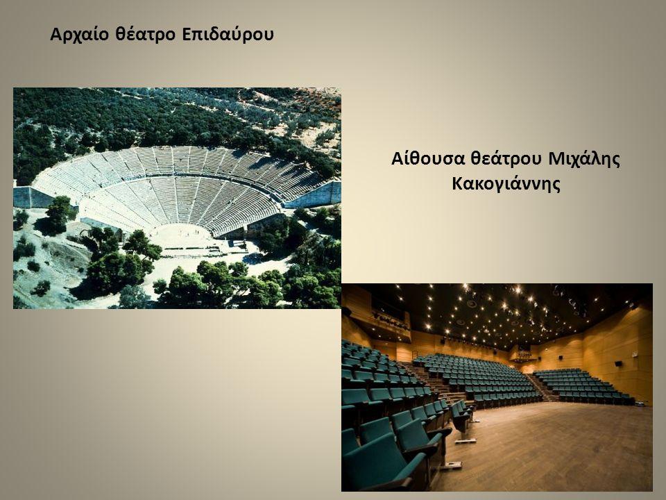 Αρχαίο θέατρο Επιδαύρου Αίθουσα θεάτρου Μιχάλης Κακογιάννης