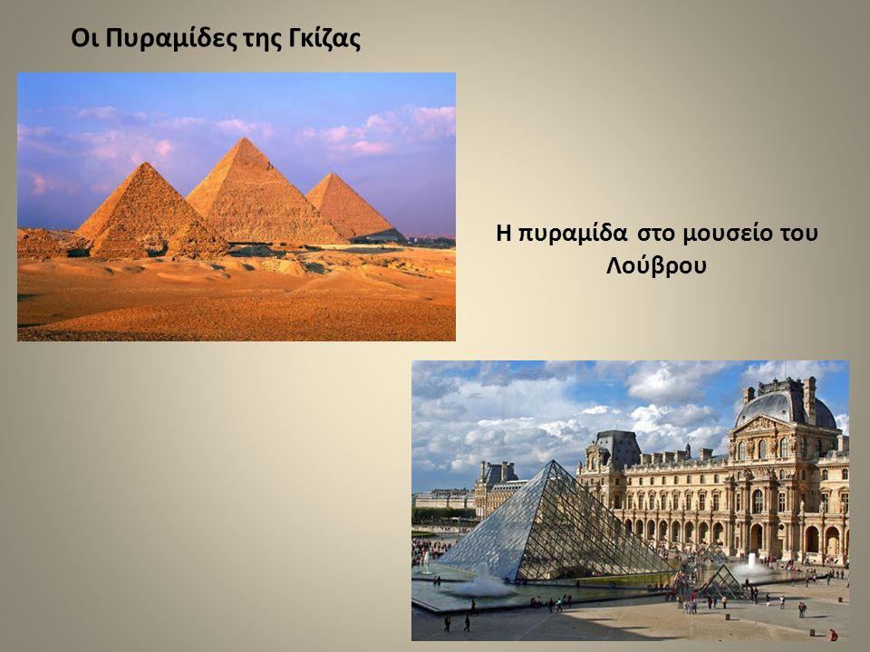 Οι Πυραμίδες της Γκίζας Η πυραμίδα στο μουσείο του Λούβρου