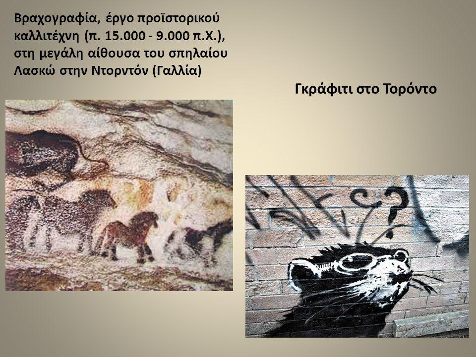 Βραχογραφία, έργο προϊστορικού καλλιτέχνη (π. 15.000 - 9.000 π.X.), στη μεγάλη αίθουσα του σπηλαίου Λασκώ στην Nτορντόν (Γαλλία) Γκράφιτι στο Τορόντο