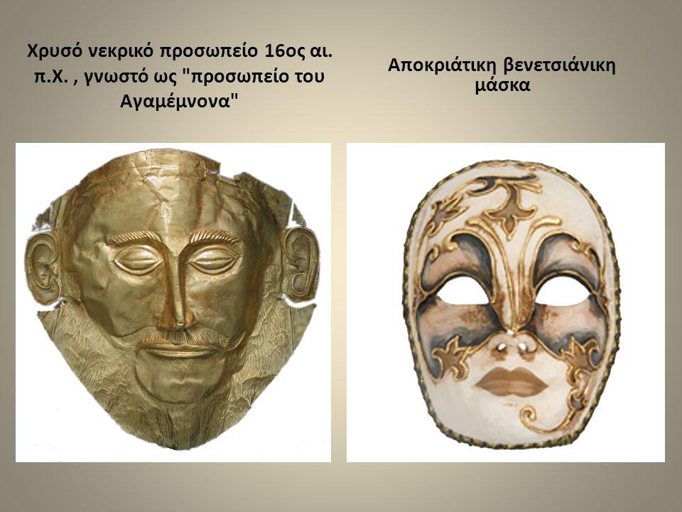 Χρυσό νεκρικό προσωπείο 16ος αι. π.Χ., γνωστό ως