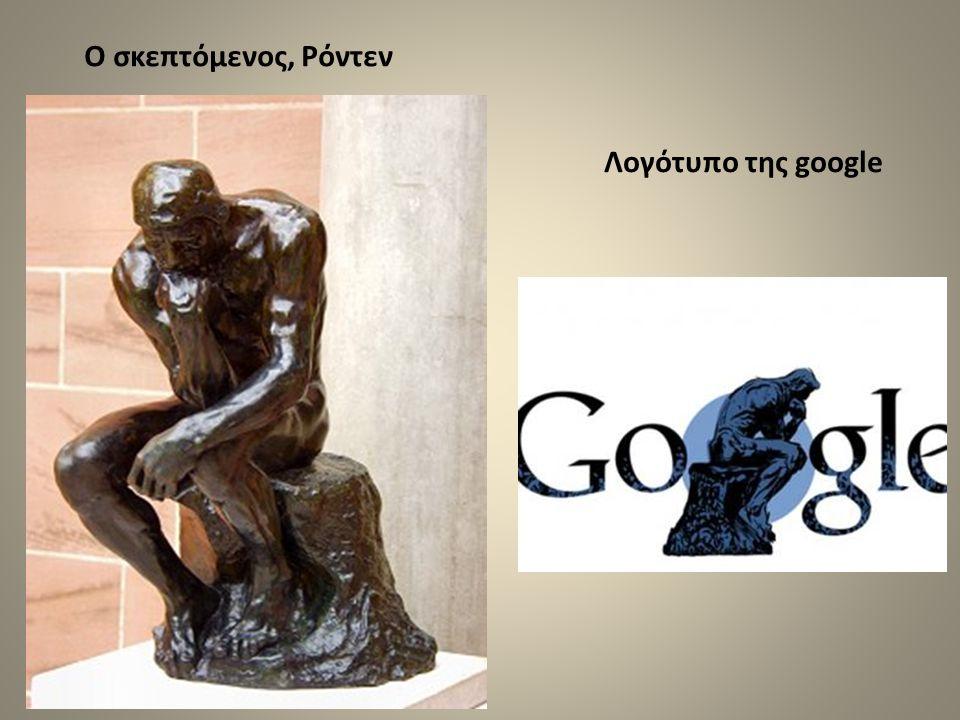 Ο σκεπτόμενος, Ρόντεν Λογότυπο της google