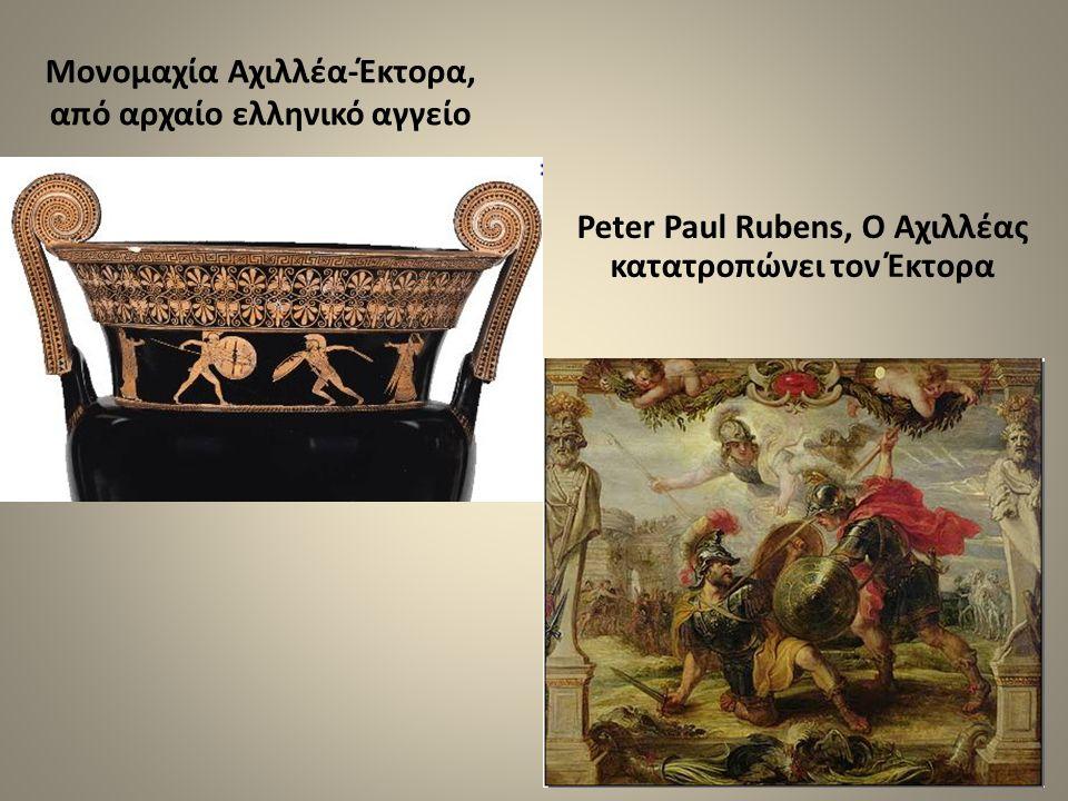 Peter Paul Rubens, Ο Αχιλλέας κατατροπώνει τον Έκτορα Μονομαχία Αχιλλέα-Έκτορα, από αρχαίο ελληνικό αγγείο