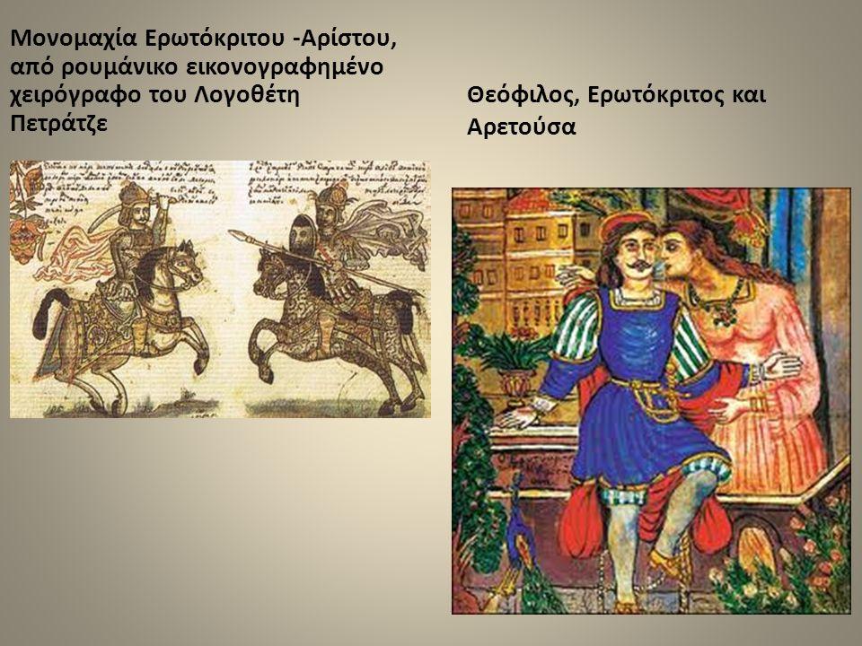 Θεόφιλος, Ερωτόκριτος και Αρετούσα Μονομαχία Ερωτόκριτου -Αρίστου, από ρουμάνικο εικονογραφημένο χειρόγραφο του Λογοθέτη Πετράτζε