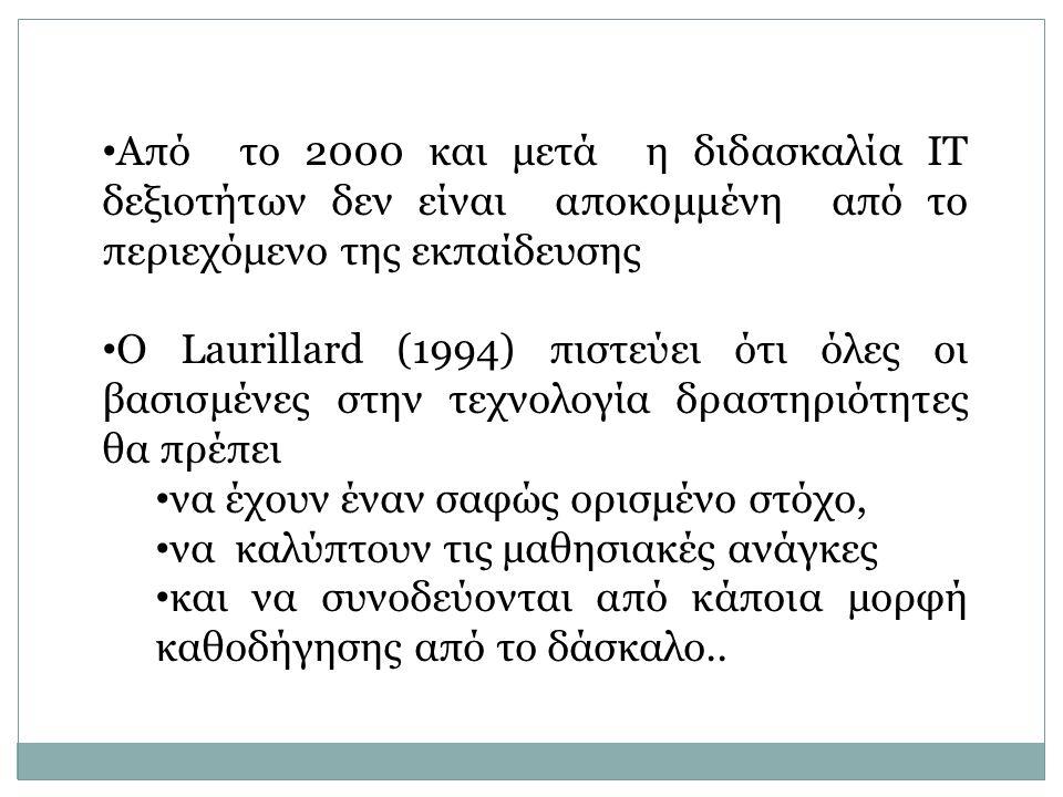 Ο Laurillard (1994) πιστεύει ότι όλες οι βασισμένες στην τεχνολογία δραστηριότητες θα πρέπει να έχουν έναν σαφώς ορισμένο στόχο, να καλύπτουν τις μαθησιακές ανάγκες και να συνοδεύονται από κάποια μορφή καθοδήγησης από το δάσκαλο..