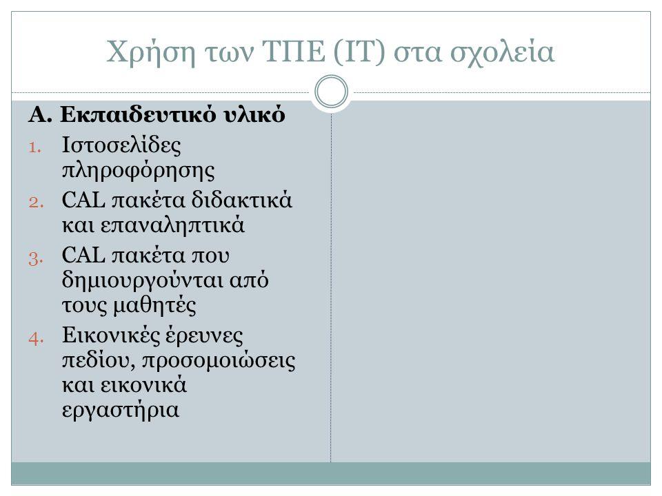 Χρήση των ΤΠΕ (ΙΤ) στα σχολεία Α. Εκπαιδευτικό υλικό 1.