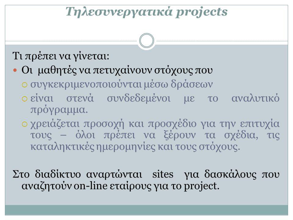 Τηλεσυνεργατικά projects Τι πρέπει να γίνεται: Οι μαθητές να πετυχαίνουν στόχους που  συγκεκριμενοποιούνται μέσω δράσεων  είναι στενά συνδεδεμένοι με το αναλυτικό πρόγραμμα.
