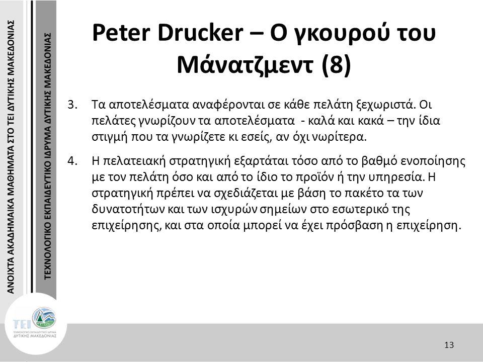 Peter Drucker – Ο γκουρού του Μάνατζμεντ (8) 3.Τα αποτελέσματα αναφέρονται σε κάθε πελάτη ξεχωριστά.
