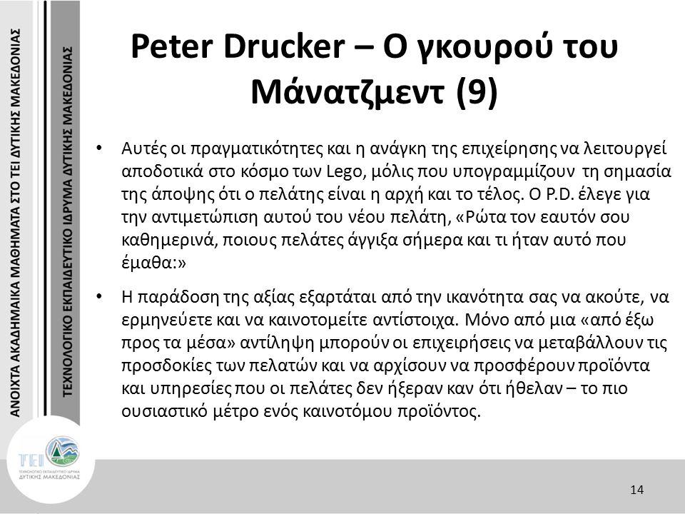 Peter Drucker – Ο γκουρού του Μάνατζμεντ (9) Αυτές οι πραγματικότητες και η ανάγκη της επιχείρησης να λειτουργεί αποδοτικά στο κόσμο των Lego, μόλις που υπογραμμίζουν τη σημασία της άποψης ότι ο πελάτης είναι η αρχή και το τέλος.