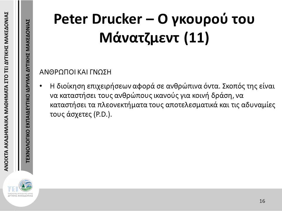 Peter Drucker – Ο γκουρού του Μάνατζμεντ (11) ΑΝΘΡΩΠΟΙ ΚΑΙ ΓΝΩΣΗ Η διοίκηση επιχειρήσεων αφορά σε ανθρώπινα όντα. Σκοπός της είναι να καταστήσει τους