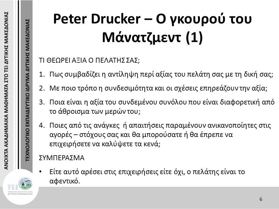 Peter Drucker – Ο γκουρού του Μάνατζμεντ (2) Η ΑΝΤΙΛΗΨΗ ΠΕΡΙ ΑΞΙΑΣ ΤΟΥ ΠΕΛΑΤΗ ΣΑΣ ΣΥΜΒΑΔΙΖΕΙ ΜΕ ΤΗ ΔΙΚΗ ΣΑΣ; Η άμεση προσωπική επαφή εμπεριέχει μια συναισθηματική νοημοσύνη που δεν μπορεί εύκολα να αποτυπωθεί στο χαρτί.