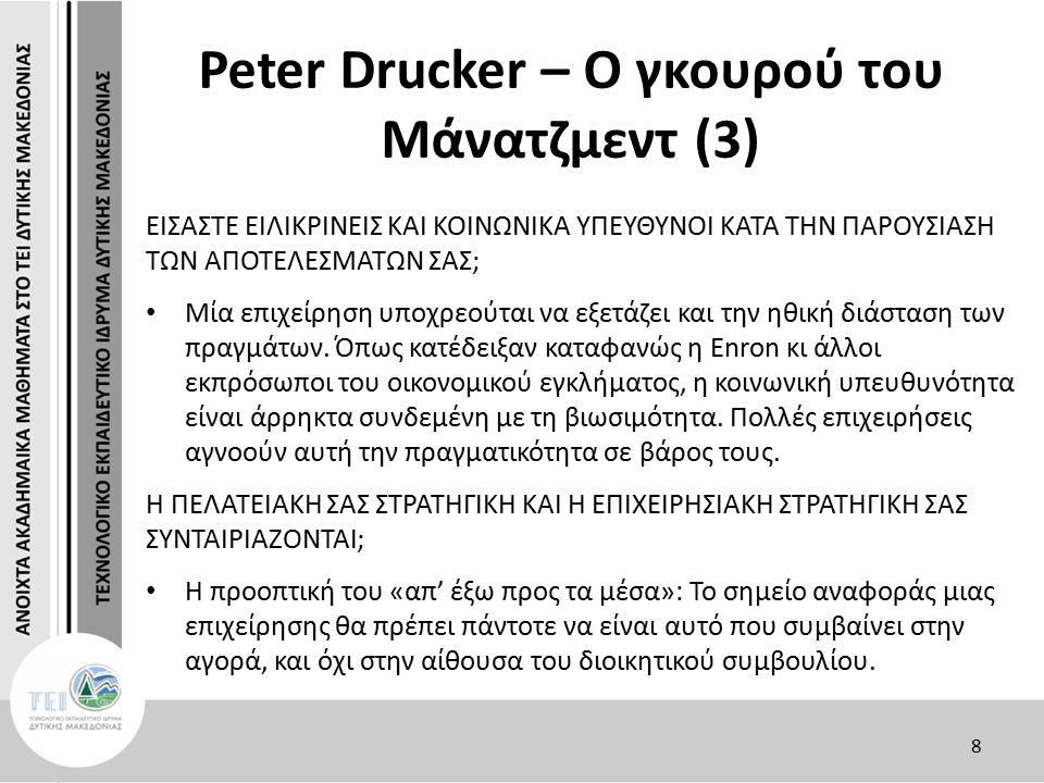 Peter Drucker – Ο γκουρού του Μάνατζμεντ (3) ΕΙΣΑΣΤΕ ΕΙΛΙΚΡΙΝΕΙΣ ΚΑΙ ΚΟΙΝΩΝΙΚΑ ΥΠΕΥΘΥΝΟΙ ΚΑΤΑ ΤΗΝ ΠΑΡΟΥΣΙΑΣΗ ΤΩΝ ΑΠΟΤΕΛΕΣΜΑΤΩΝ ΣΑΣ; Μία επιχείρηση υποχρεούται να εξετάζει και την ηθική διάσταση των πραγμάτων.
