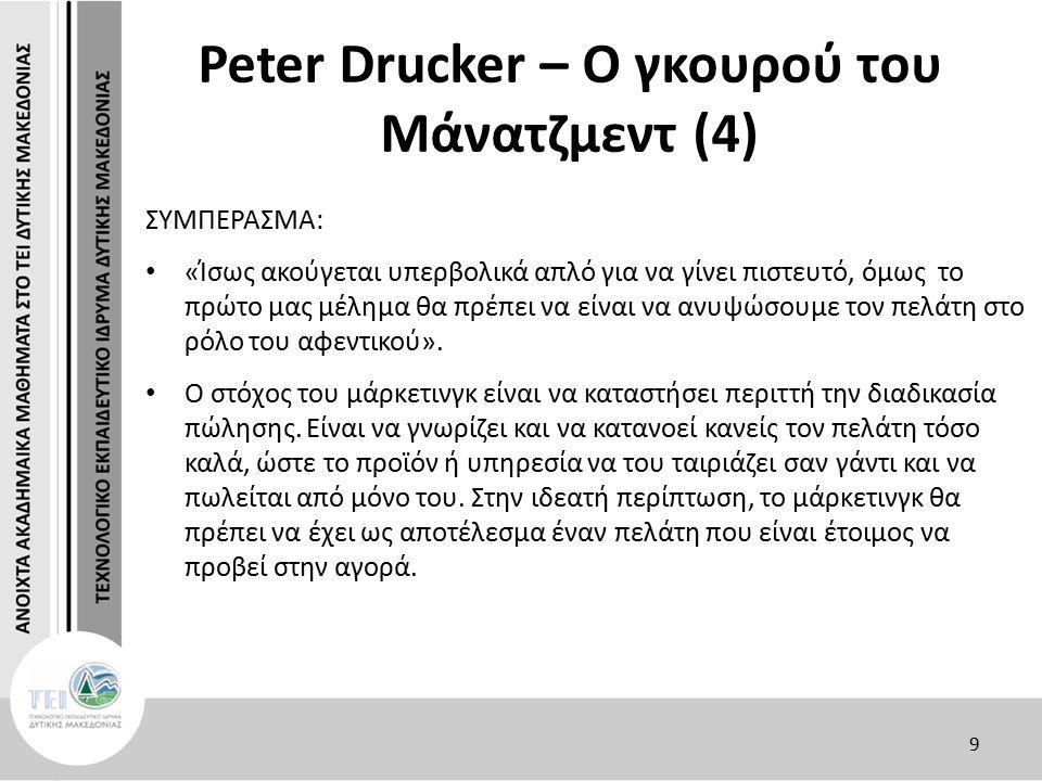 Peter Drucker – Ο γκουρού του Μάνατζμεντ (5) Ο DRUCKER ΘΕΩΡΟΥΣΕ ΟΤΙ ΤΟ ΠΙΟ ΠΟΛΥΤΙΜΟ ΠΕΡΙΟΥΣΙΑΚΟ ΣΤΟΙΧΕΙΟ ΜΙΑ ΕΠΙΧΕΙΡΗΣΗΣ ΗΤΑΝ ΟΙ ΑΝΘΡΩΠΟΙ.