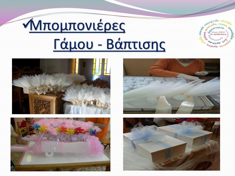 Μπομπονιέρες Γάμου - Βάπτισης Μπομπονιέρες Γάμου - Βάπτισης
