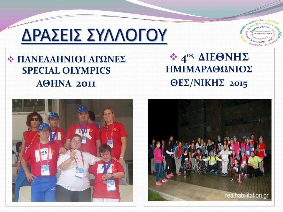 ΔΡΑΣΕΙΣ ΣΥΛΛΟΓΟΥ  ΠΑΝΕΛΛΗΝΙΟΙ ΑΓΩΝΕΣ SPECIAL OLYMPICS ΑΘΗΝΑ 2011  4 ος ΔΙΕΘΝΗΣ ΗΜΙΜΑΡΑΘΩΝΙΟΣ ΘΕΣ/ΝΙΚΗΣ 2015
