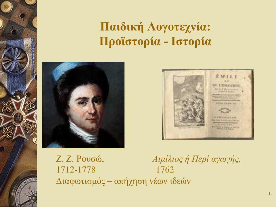 11 Παιδική Λογοτεχνία: Προϊστορία - Ιστορία Ζ. Ζ.