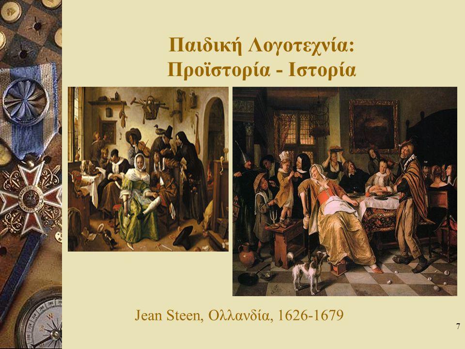 7 Παιδική Λογοτεχνία: Προϊστορία - Ιστορία Jean Steen, Ολλανδία, 1626-1679