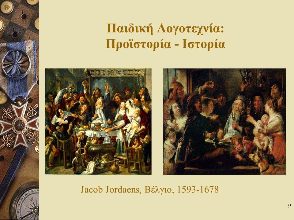 9 Παιδική Λογοτεχνία: Προϊστορία - Ιστορία Jacob Jordaens, Βέλγιο, 1593-1678