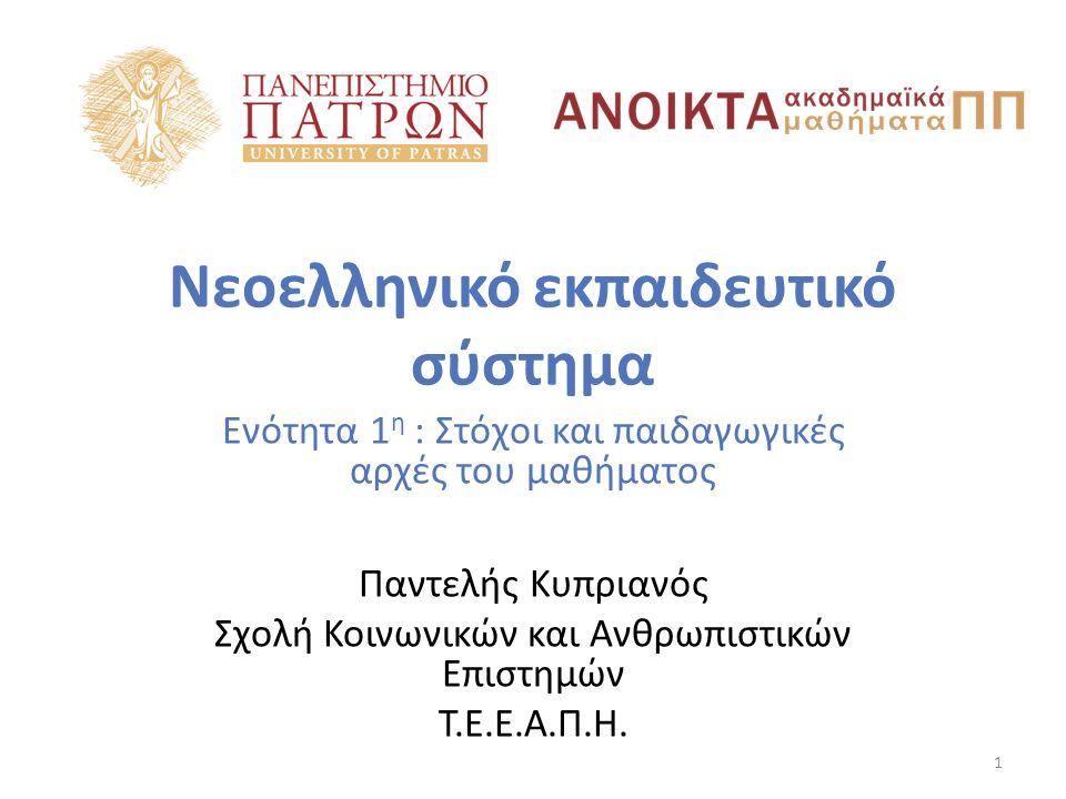 Νεοελληνικό εκπαιδευτικό σύστημα Ενότητα 1 η : Στόχοι και παιδαγωγικές αρχές του μαθήματος Παντελής Κυπριανός Σχολή Κοινωνικών και Ανθρωπιστικών Επιστημών Τ.Ε.Ε.Α.Π.Η.