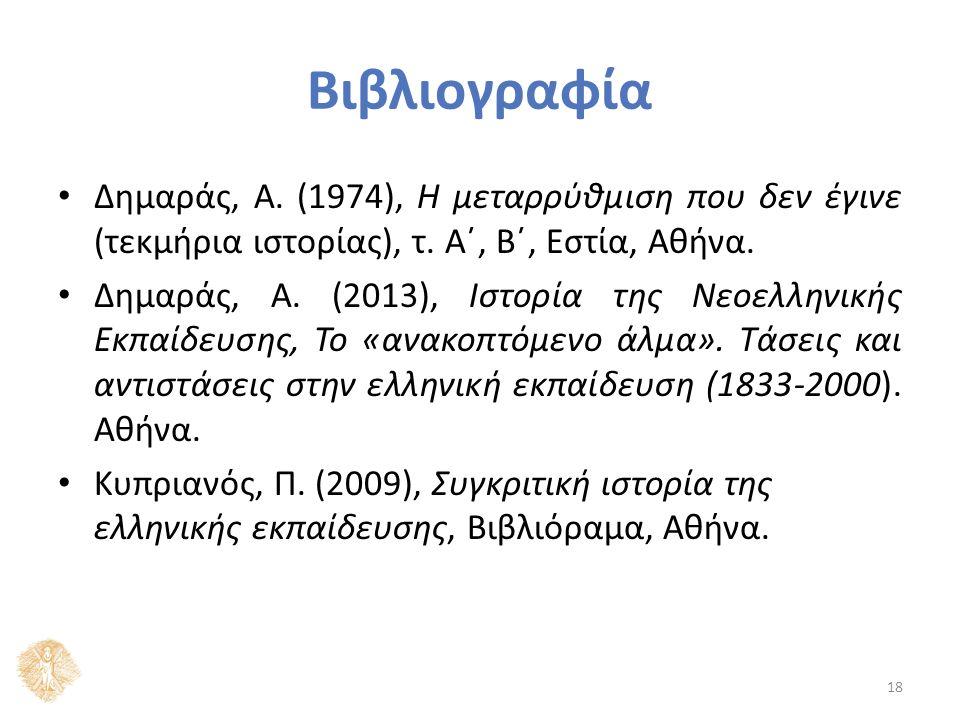 Βιβλιογραφία Δημαράς, Α. (1974), Η μεταρρύθμιση που δεν έγινε (τεκμήρια ιστορίας), τ.