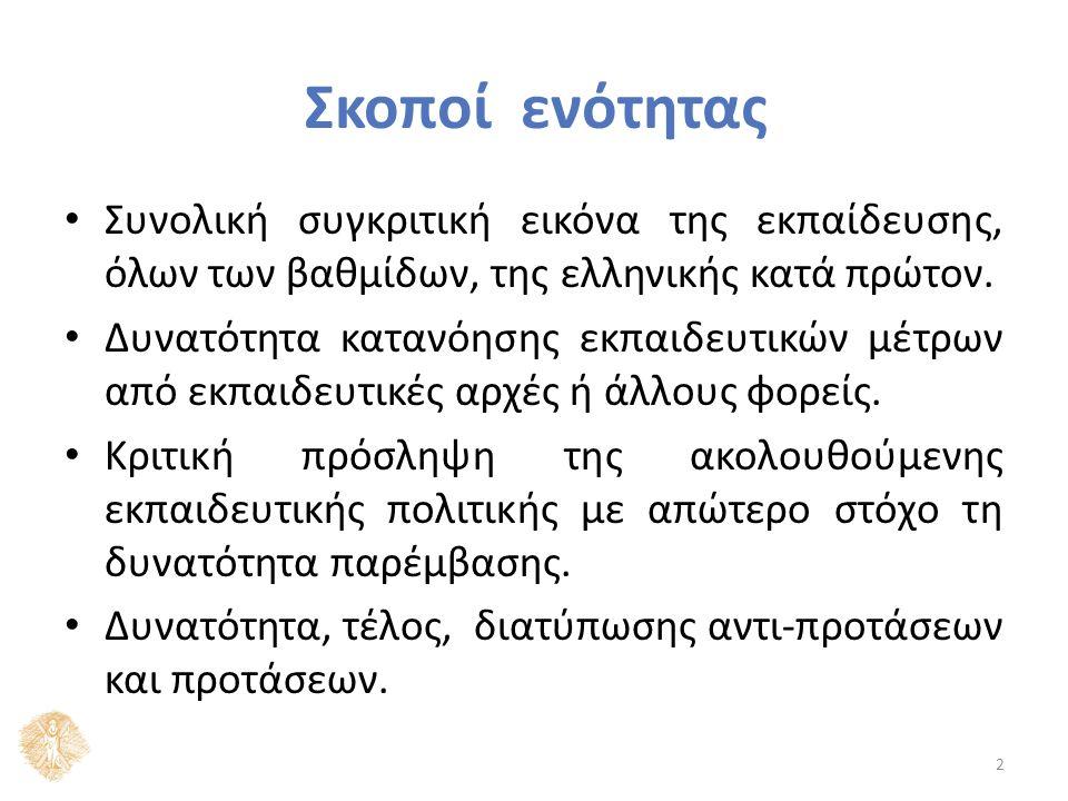 Σκοποί ενότητας Συνολική συγκριτική εικόνα της εκπαίδευσης, όλων των βαθμίδων, της ελληνικής κατά πρώτον.