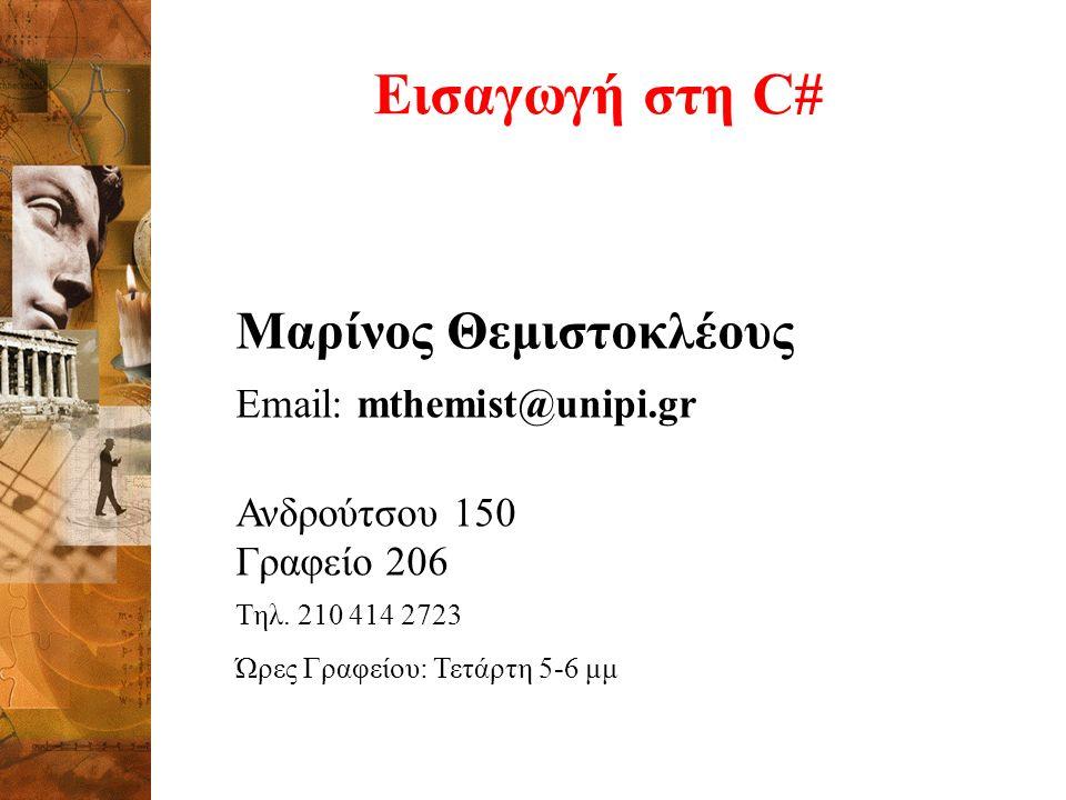 Εισαγωγή στη C# Μαρίνος Θεμιστοκλέους Email: mthemist@unipi.gr Ανδρούτσου 150 Γραφείο 206 Τηλ.