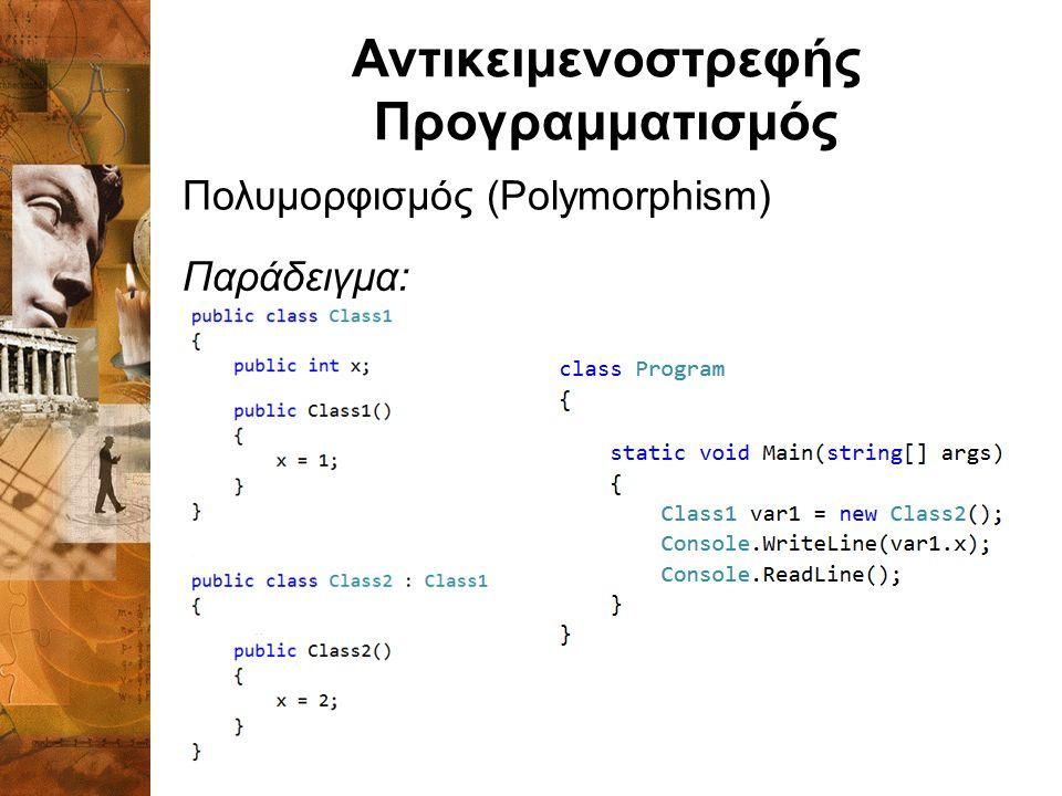 Αντικειμενοστρεφής Προγραμματισμός Πολυμορφισμός (Polymorphism) Παράδειγμα: