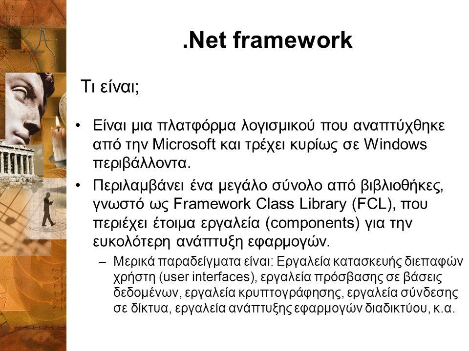 .Net framework Είναι μια πλατφόρμα λογισμικού που αναπτύχθηκε από την Microsoft και τρέχει κυρίως σε Windows περιβάλλοντα.