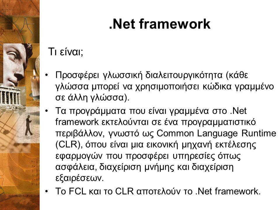 .Net framework Προσφέρει γλωσσική διαλειτουργικότητα (κάθε γλώσσα μπορεί να χρησιμοποιήσει κώδικα γραμμένο σε άλλη γλώσσα).