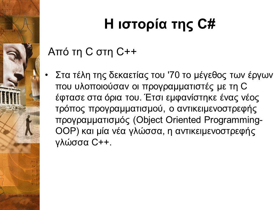 Η ιστορία της C# Στα τέλη της δεκαετίας του 70 το μέγεθος των έργων που υλοποιούσαν οι προγραμματιστές με τη C έφτασε στα όρια του.