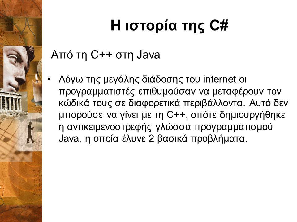 Η ιστορία της C# Λόγω της μεγάλης διάδοσης του internet οι προγραμματιστές επιθυμούσαν να μεταφέρουν τον κώδικά τους σε διαφορετικά περιβάλλοντα.