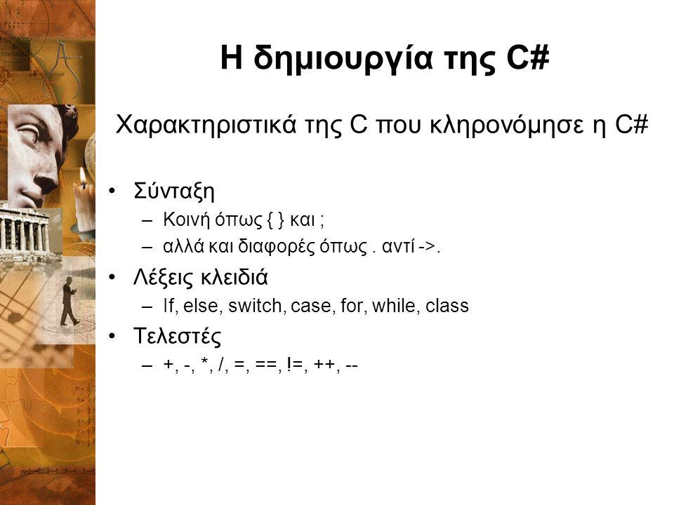 Η δημιουργία της C# Σύνταξη –Κοινή όπως { } και ; –αλλά και διαφορές όπως.