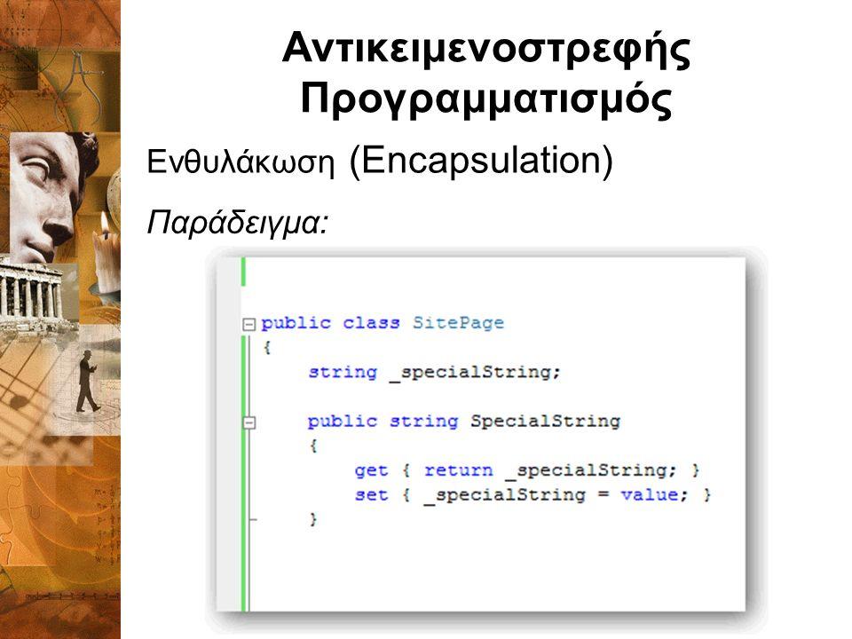 Αντικειμενοστρεφής Προγραμματισμός Ενθυλάκωση (Encapsulation) Παράδειγμα: