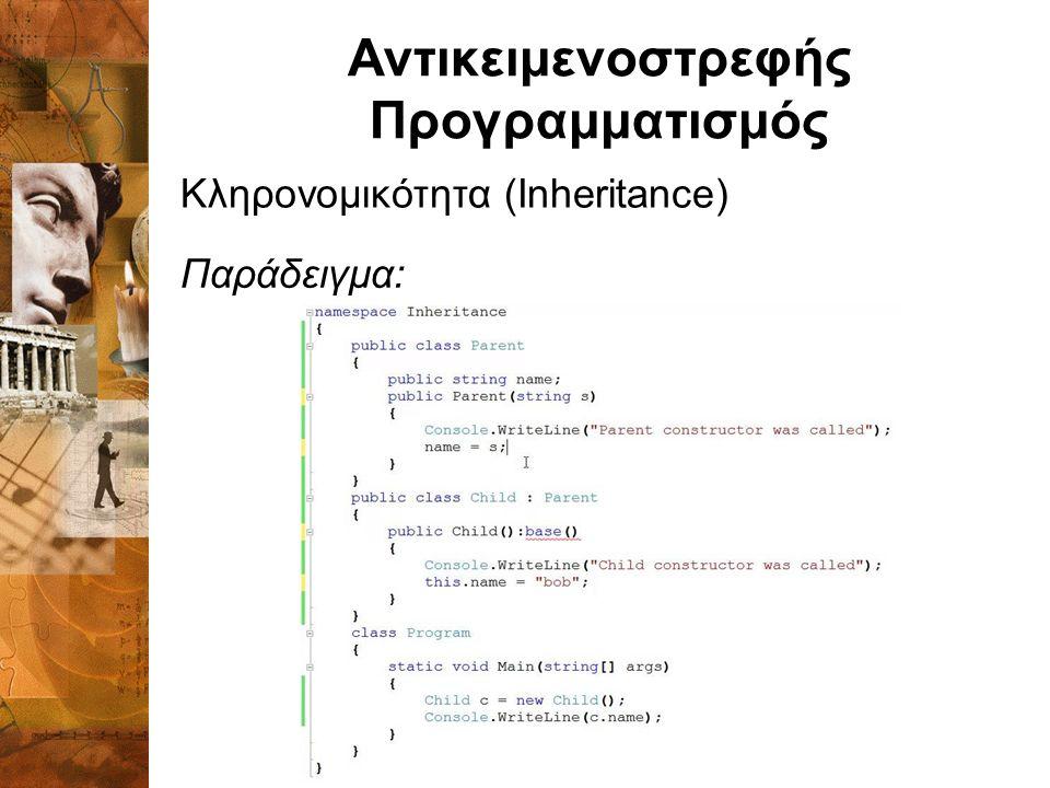 Αντικειμενοστρεφής Προγραμματισμός Κληρονομικότητα (Inheritance) Παράδειγμα: