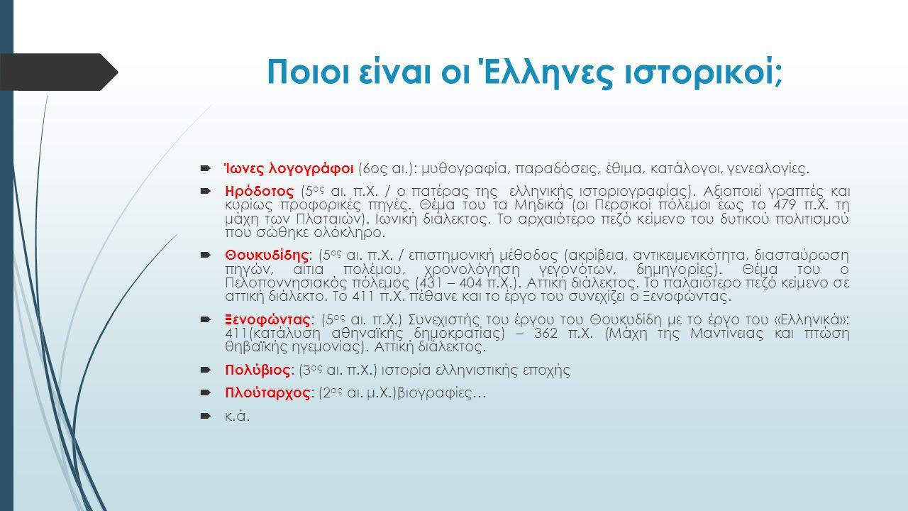 Ποιοι είναι οι Έλληνες ιστορικοί;  Ίωνες λογογράφοι (6ος αι.): μυθογραφία, παραδόσεις, έθιμα, κατάλογοι, γενεαλογίες.