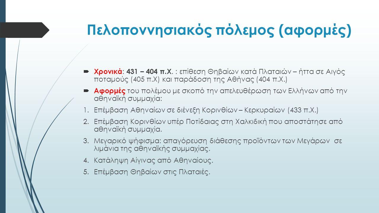 Πελοποννησιακός πόλεμος (αφορμές)  Χρονικά : 431 – 404 π.Χ.
