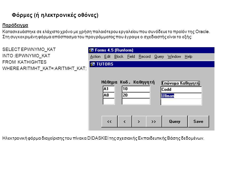 Φόρμες (ή ηλεκτρονικές οθόνες) Παράδειγμα Κατασκευάστηκε σε ελάχιστο χρόνο με χρήση παλαιότερου εργαλείου που συνόδευε το προϊόν της Oracle.