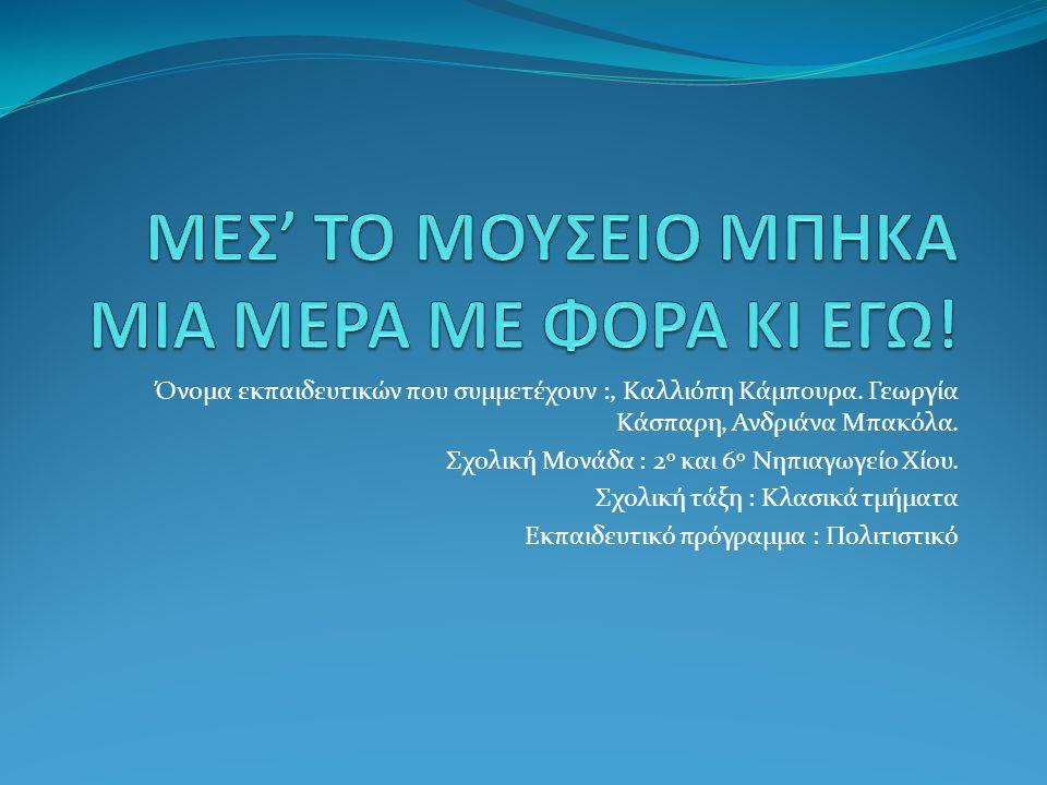 Όνομα εκπαιδευτικών που συμμετέχουν :, Καλλιόπη Κάμπουρα. Γεωργία Κάσπαρη, Ανδριάνα Μπακόλα. Σχολική Μονάδα : 2 ο και 6 ο Νηπιαγωγείο Χίου. Σχολική τά