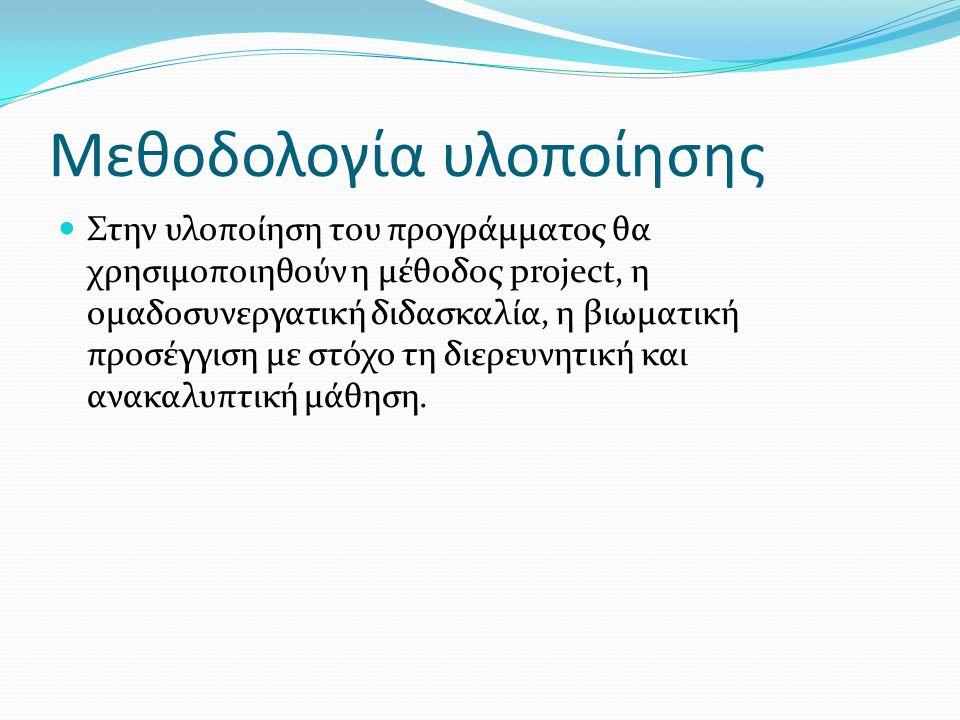 Μεθοδολογία υλοποίησης Στην υλοποίηση του προγράμματος θα χρησιμοποιηθούν η μέθοδος project, η ομαδοσυνεργατική διδασκαλία, η βιωματική προσέγγιση με