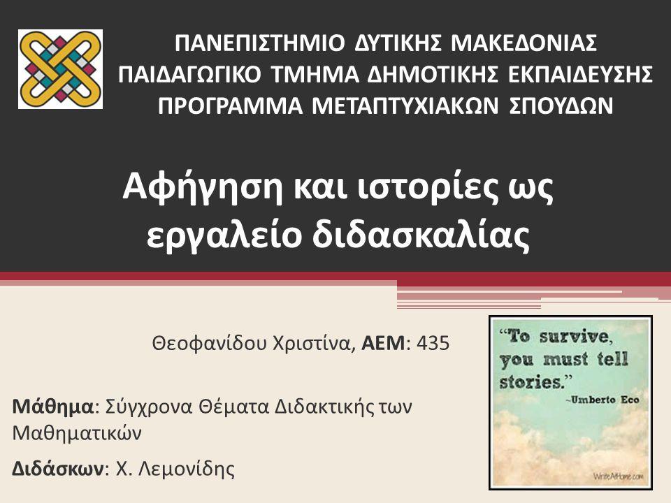 Μάθημα: Σύγχρονα Θέματα Διδακτικής των Μαθηματικών Διδάσκων: Χ. Λεμονίδης ΠΑΝΕΠΙΣΤΗΜΙΟ ΔΥΤΙΚΗΣ ΜΑΚΕΔΟΝΙΑΣ ΠΑΙΔΑΓΩΓΙΚΟ ΤΜΗΜΑ ΔΗΜΟΤΙΚΗΣ ΕΚΠΑΙΔΕΥΣΗΣ ΠΡΟΓ
