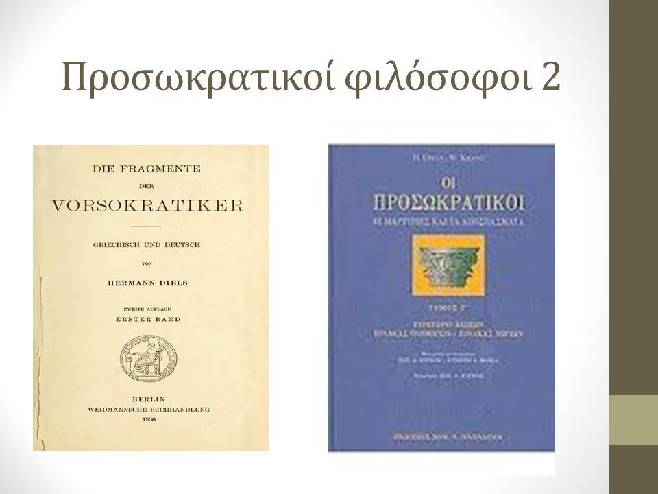 Προσωκρατικοί φιλόσοφοι 2
