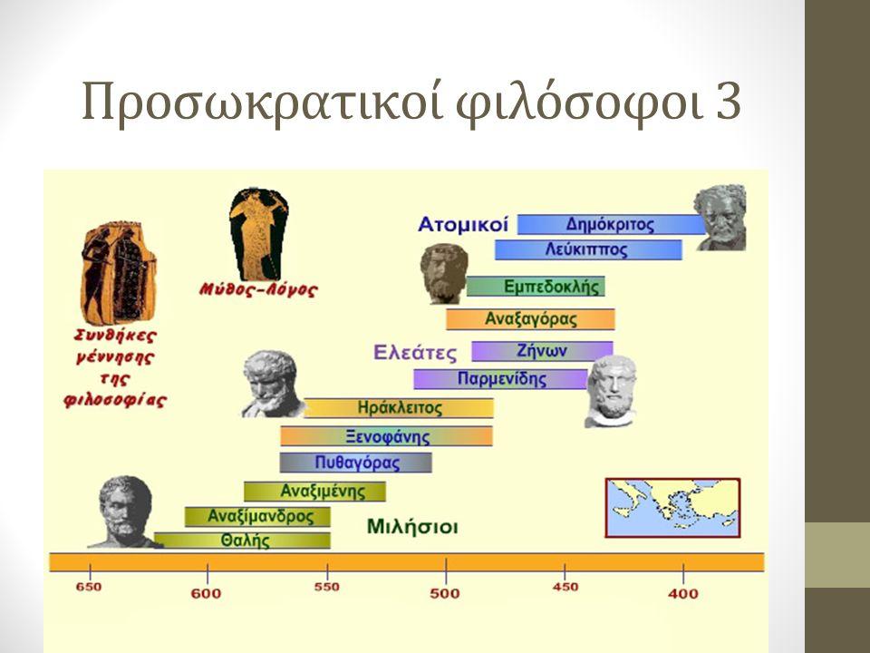 Προσωκρατικοί φιλόσοφοι 3