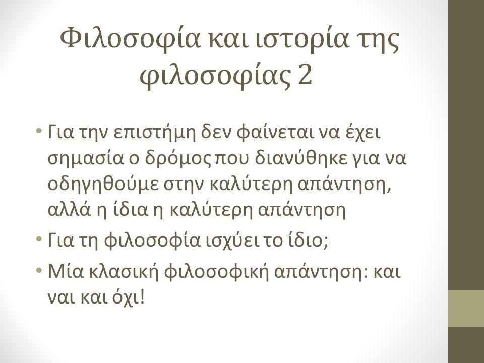 Η μελέτη της ιστορίας της φιλοσοφίας 1 Ποια είναι η θέση; Ποιοι λόγοι την στηρίζουν; Είναι αυτοί οι λόγοι, καλοί λόγοι;