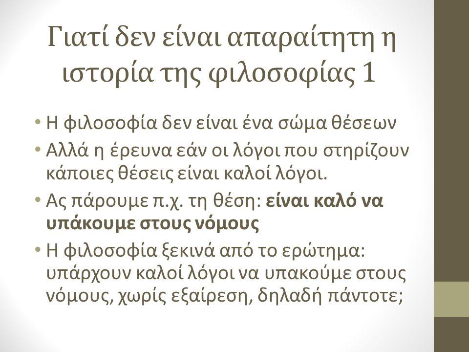 Oι τρεις εποχές της προσωκρατικής φιλοσοφίας (J.