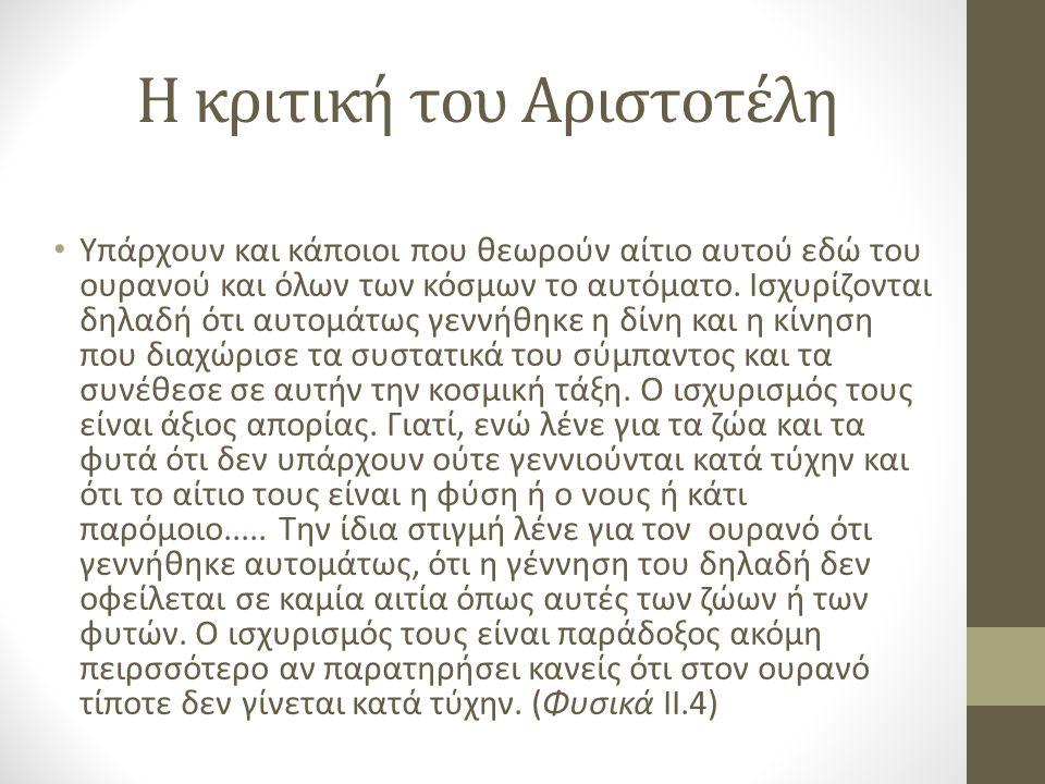 Η κριτική του Αριστοτέλη Υπάρχουν και κάποιοι που θεωρούν αίτιο αυτού εδώ του ουρανού και όλων των κόσμων το αυτόματο.