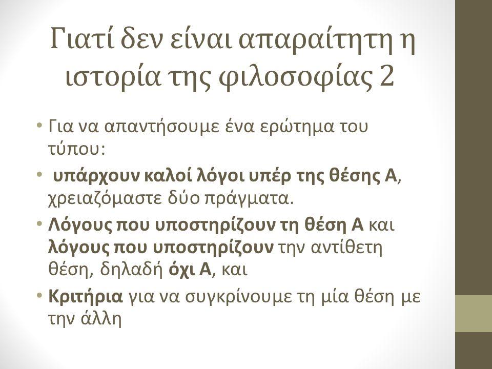 Ελεάτες: Παρμενίδης Έστω ότι το άπειρο ή το νερό ή κάποιο άλλο στοιχείο συνθέτει κάτι άλλο, π.χ.