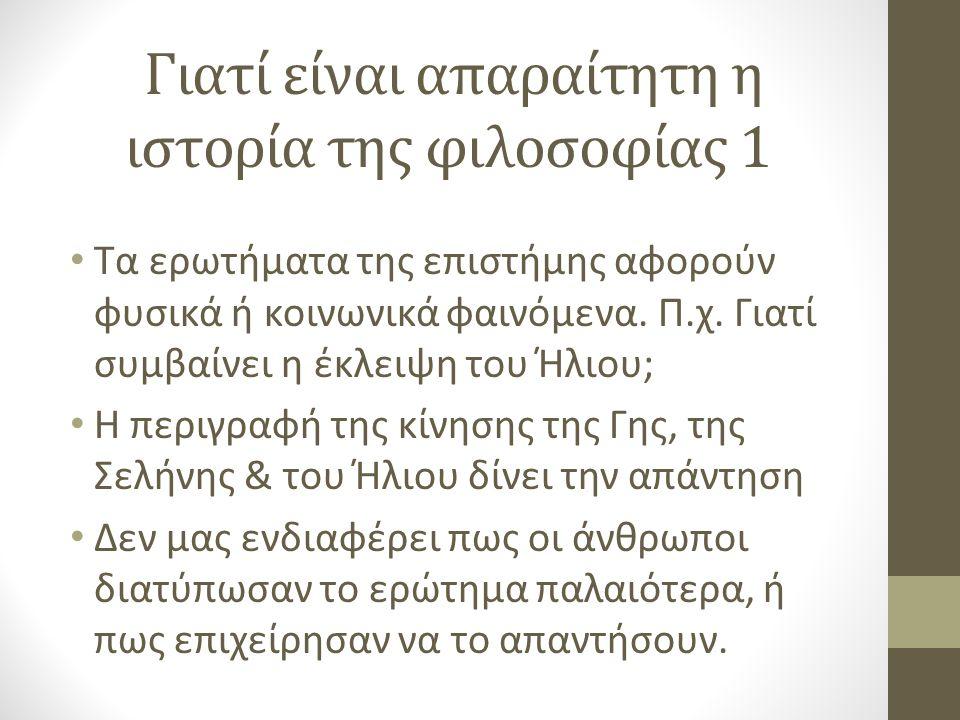 Ο Εμπεδοκλής ενάντια στον Παρμενίδη Οι αρχές των όντων είναι τα τέσσερα βασικά στοιχεία: γη, νερό, αέρας και φωτιά.
