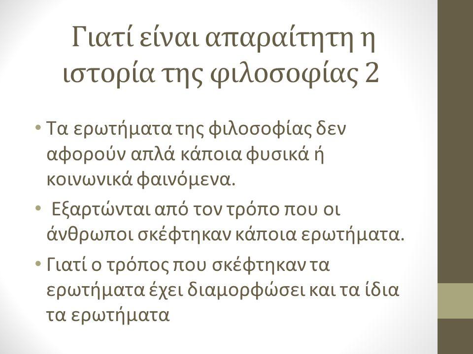 Γιατί είναι απαραίτητη η ιστορία της φιλοσοφίας 3 Π.χ.