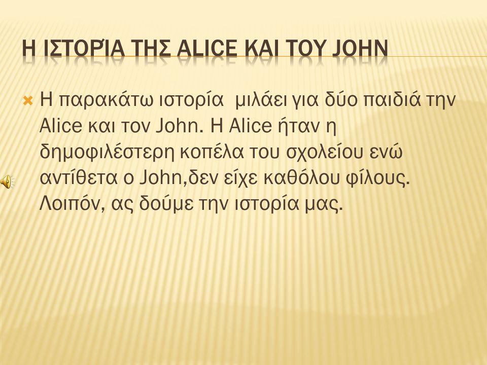  Η παρακάτω ιστορία μιλάει για δύο παιδιά την Alice και τον John.